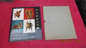 新中国出土文物(英汉)精装+函套。(函套9品)