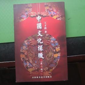 中国文化探微