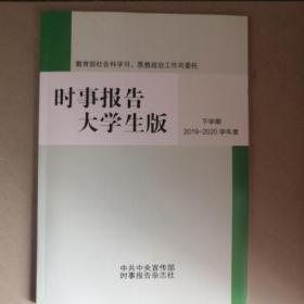 时事报告大学生版2019—2020下学期