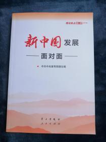 新中国发展面对面