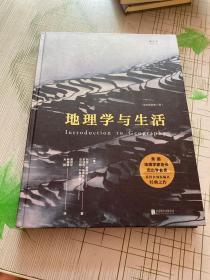 地理学与生活(全彩插图第11版)书内划线