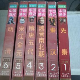 中国通史全六卷