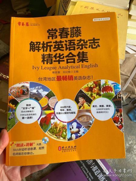 赖世雄英文读库:常春藤解析英语杂志精华合集