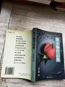 张小娴作品文集