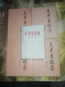 毛泽东选集全五卷(品相如图请看仔细)