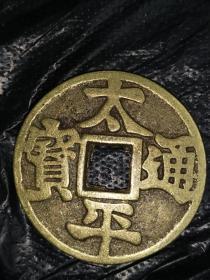 黄亮太平通宝背双剑花钱,直径5厘米,