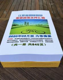 2021年5月版 江苏省招标投标重要政策文件汇编 文件汇编标准hx0612