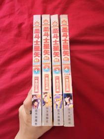 圣斗士星矢(1-4册全)