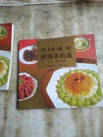 中国淮安淮扬菜精选