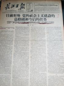 长江日报1958年5月27日 目前形势,党的社会主义建设的总路线和今后的任务,刘少奇向向第八届的全国代表大会第二次会议的工作报告1-4版(由于包装问题,只支持快递邮寄)