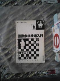 国际象棋快速入门