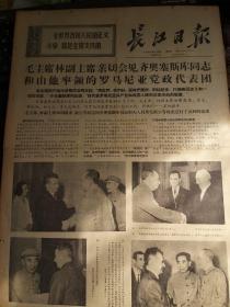 长江日报1971年6月4日(毛主席林副主席亲切会见齐奥塞斯库同志)4开4版 (由于包装问题,只支持快递邮寄)