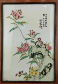 1963年轶名瓷插屏   尺寸   31/21