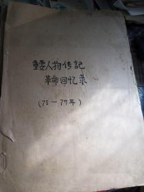 报纸类:原集报老人所藏的《重要人物传记专辑78年-79年》(人民日报 中国青年报等 等) 4开 大厚册152页                                                                               )