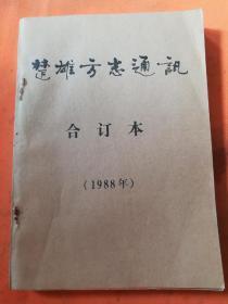 楚雄方志通讯(4本合订)