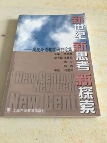 新世纪新思考新探索:高校外语教学研究论集