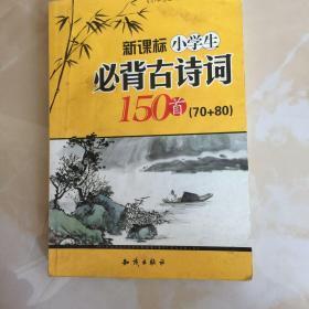 新课标小学生必背古诗词150首(70+80)