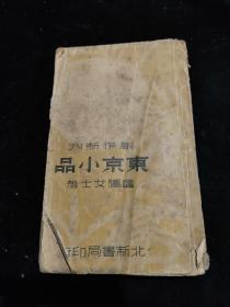 东京小品——创作新刊 民国二十六年版