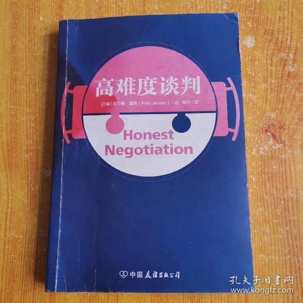 高难度谈判 (突破谈判困境的10项进阶法则)