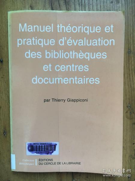 Manuel théorique et pratique d'évaluation des bibliothèques et centres documentaires (Thierry Giappiconi )(图书馆和文献中心评估的理论和实践手册)【法文原版】