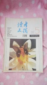 读者文摘(1991年第5期)