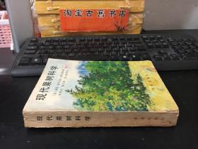 现代果树科学