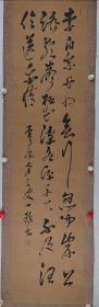 """月庵大师       尺寸   138/34  立轴 (1896—1972)法名:心印。今安定区巉口镇三十里铺马家庄人。属定西佛门第12代弟子。解放前为定西佛教协会会长,甘肃省佛教协会理事。建国后是力举成立中国佛教协会七位僧人之一。任定西佛教协会会长,甘肃省""""佛协""""副会长,""""中国佛协""""理事。"""