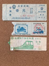 北京地铁车票、青岛市出租车统一客票、石家庄火车站候车室空调费