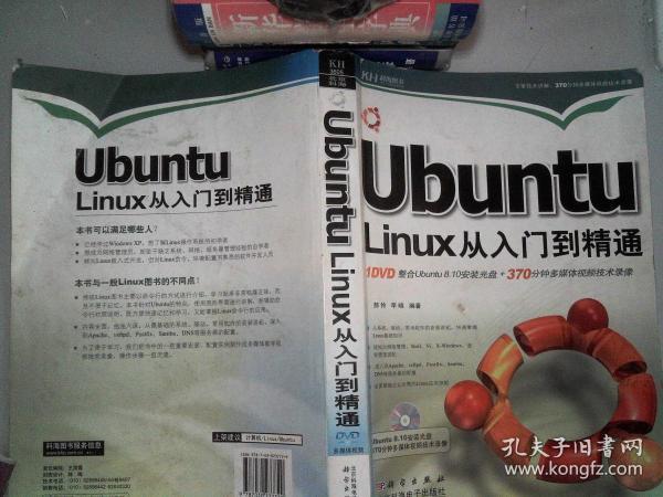 Ubuntu Linux从入门到精通