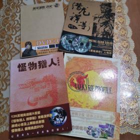 《潜龙谍影历史》、《潜龙谍影秘藏之书》、《怪物猎人珍藏事典》、《女神侧身像诸神之黄昏》