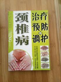 颈椎病治疗预防与调护