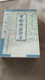 中国外治妙方