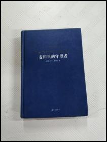 麦田里的守望者[经典译林新版]