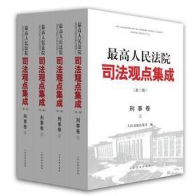 最高人民法院司法观点集成 第三版 刑事卷 全四册