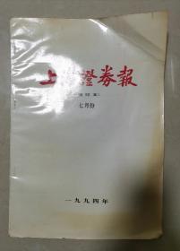 上海证券 (缩印本) 一九九四年七月份