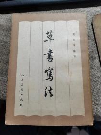《草书写法》,32开邓散木著 【1963年1版1印】