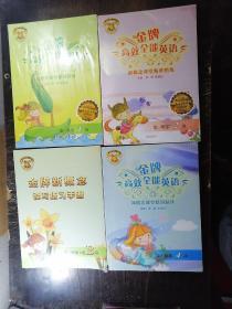 金牌高效全能英语 新概念课堂精讲精练 (第一册1级、2级、3级、4级全四册合售)