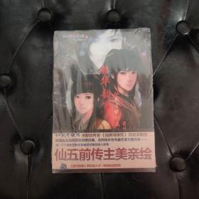 仙剑奇侠传五 前传 韶华韵事 肇一龙....