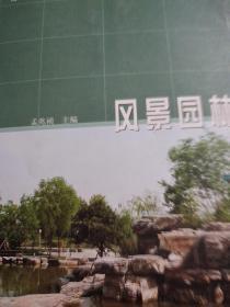 """普通高等教育""""十一五""""国家级规划教材·高等院校园林与风景园林专业规划教材:风景园林工程"""
