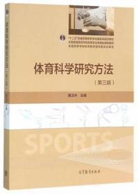 体育科学研究方法 第三3版 黄汉升 高教