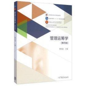 管理运筹学 第四版 韩伯棠高等教育出版社9787040411263