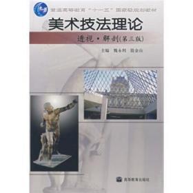 美术技法理论—透视.解剖(第三版) 魏水利 殷金山 高等教育