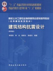 建筑结构抗震设计 第四版 李国强 中国建筑工业