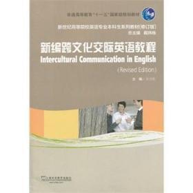 新编跨文化交际英语教程 许力生 上海外语教育出版社