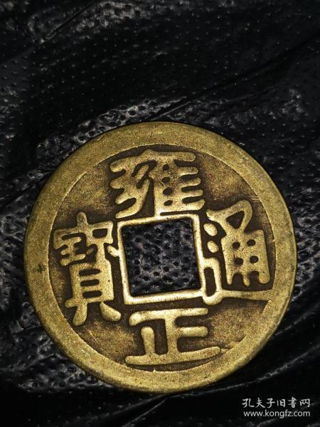 黄亮雍正通宝花钱(本小店已上传我30多年收藏的各类藏1000多种,欢迎进店选购).