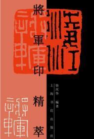 将军印精萃 全一册 (黑白影印本)
