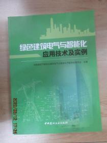 绿色建筑电气与智能化应用技术及实例
