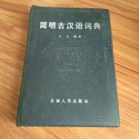 简明古汉话词典