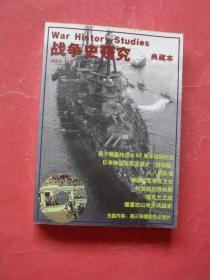 战争史研究 典藏本(无光盘)16开,2005年1版1印,非馆藏,9品)