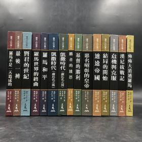 台湾三民版   盐野七生-著;徐幸娟-译《罗马人的故事》(全15册,精装)